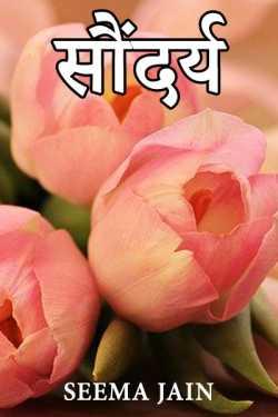 Soundary by Seema Jain in Hindi