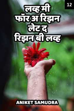 Love me for a reason.. let the reason be love - 12 by Aniket Samudra in Marathi
