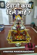देवानी काय दिले आहे? by vinayak mandrawadker in Marathi