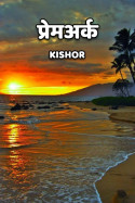 प्रेमअर्क by Kishor in Marathi