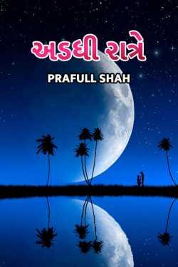 addhi rate by Prafull shah in Gujarati