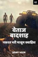 Uday Veer द्वारा लिखित  वेताज बादशाह - नफ़रत भरी मासूम ख्वाहिश - 2 बुक Hindi में प्रकाशित