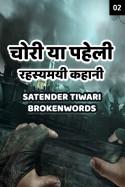 चोरी या पहेली - रहस्यमयी कहानी - 2 by Satender_tiwari_brokenwordS in Hindi