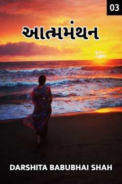 Aatmmanthan - 3 - Leelo Masalo by Darshita Babubhai Shah in Gujarati