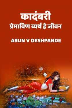 kadambari - premavin vyarth he jivan ... - 1 by Arun V Deshpande in Marathi