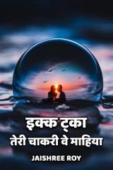 इक्क ट्का तेरी चाकरी वे माहिया... द्वारा  Jaishree Roy in Hindi