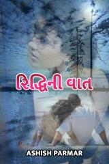 રિદ્ધિની વાત by Ashish Parmar in Gujarati