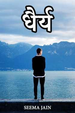 dhairy by Seema Jain in Hindi