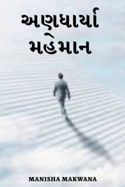 Andharya mahemaan by Manisha Makwana in Gujarati