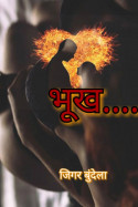 jigar bundela द्वारा लिखित  भूख - The Hunger बुक Hindi में प्रकाशित