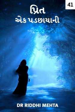 Preet ek padchayani - 41 by Dr Riddhi Mehta in Gujarati