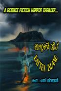 ബാറ്റണ് ദ്വീപ് - ഭാഗം 1 by ഹണി ശിവരാജന് .....Hani Sivarajan..... in Malayalam