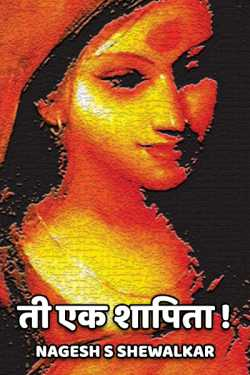 Ti Ek Shaapita - 1 by Nagesh S Shewalkar in Marathi