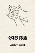 Jagruti Vakil દ્વારા સ્વછાગ્રહ ગુજરાતીમાં