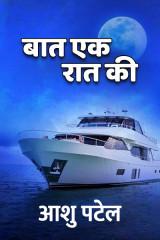 बात एक रात की by Aashu Patel in Hindi