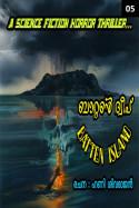 ബാറ്റണ് ദ്വീപ് - ഭാഗം 5 by ഹണി ശിവരാജന് .....Hani Sivarajan..... in Malayalam