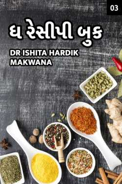 A RECIPE BOOK 3 by Ishita in Gujarati