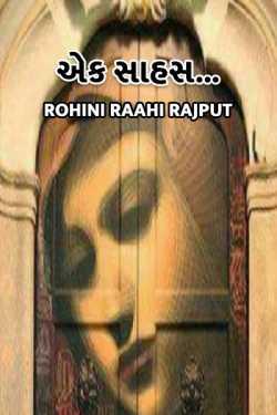ek sahah by Rohini Raahi Parmar in Gujarati