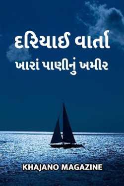 Marine-Story-Khara-Paani-nu-Khamir - 1 by Khajano Magazine in Gujarati