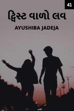 Twistwalo love - 41 by Ayushiba Jadeja in Gujarati