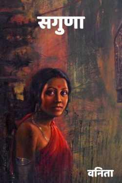 Saguna by वनिता in Marathi