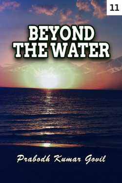 Beyond The Water - 11 by Prabodh Kumar Govil in English