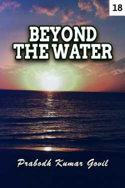 Beyond The Water - 18 - Last Part by Prabodh Kumar Govil in English