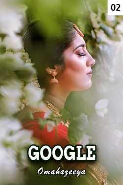 Google - 2 by Omahazeeya in English