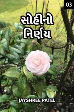 Sohi no Nirnay - 3 by Jayshree Patel in Gujarati