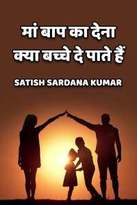मां बाप का देना क्या बच्चे दे पाते हैं