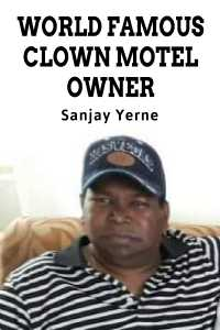 world famous clown motel owner... biography