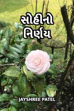 સોહી નો નિર્ણય by Jayshree Patel in :language