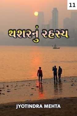Thasharnu Rahasya Part 11 by Jyotindra Mehta in Gujarati