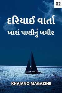 દરિયાઈ વાર્તા : ખારાં પાણીનું ખમીર (ભાગ ૨)