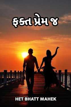 Fakt prem j by Het Bhatt Mahek in Gujarati
