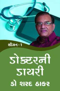 ડૉક્ટરની ડાયરી by Dr Sharad Thaker in :language