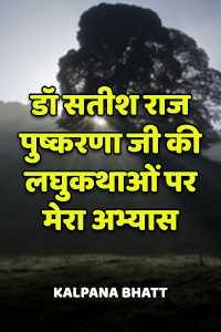 डॉ सतीश राज पुष्करणा जी की लघुकथाओं पर मेरा अभ्यास - 1