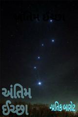 અંતિમ ઈચ્છા by Pratik Barot in Gujarati