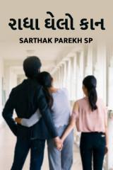 રાધા ઘેલો કાન by sarthak Parekh Sp in Gujarati