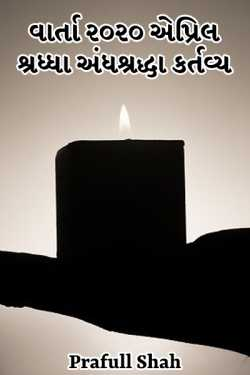 Shardha Anshardha kartya by Prafull shah in Gujarati