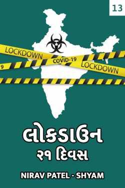 Lockdown- 21 day's - 13 by Nirav Patel SHYAM in Gujarati