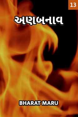 anbanaav - 13 by bharat maru in Gujarati