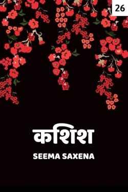 Kashish - 26 by Seema Saxena in Hindi