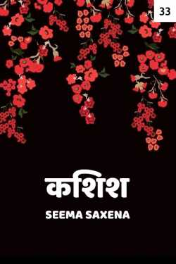 Kashish - 33 by Seema Saxena in Hindi