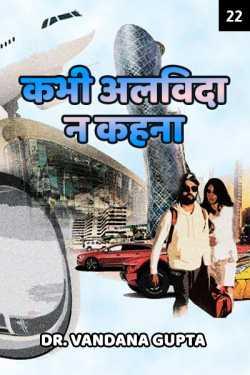 Kabhi Alvida Naa Kehna - 22 - last part by Dr. Vandana Gupta in Hindi