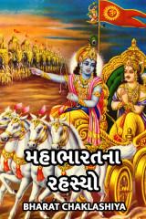 મહાભારત ના રહસ્યો by bharat chaklashiya in Gujarati