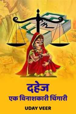 Uday Veer द्वारा लिखित दहेज एक विनाशकारी चिंगारी बुक  हिंदी में प्रकाशित