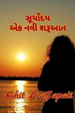 સૂર્યોદય - એક નવી શરૂઆત... by જિદ્દી બાળક...Rohit... in :language