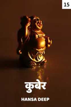 Kuber - 15 by Hansa Deep in Hindi