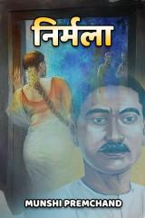 निर्मला द्वारा  Munshi Premchand in Hindi